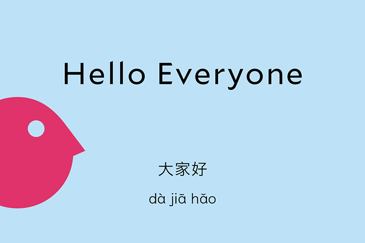 Hello everyone in Chinese is 大家好!