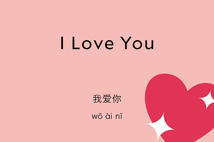 Read More About U201c5 Phrases To Capture The Heart Of Your Chinese Lover.u201d