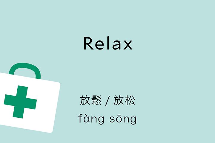 Ep 239 Relax Talk Chineasy