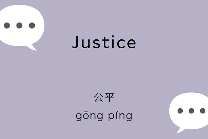 Justice 公平